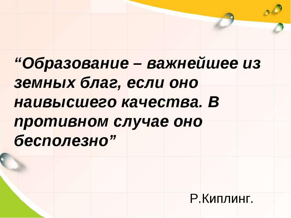 """""""Образование – важнейшее из земных благ, если оно наивысшего качества. В прот..."""