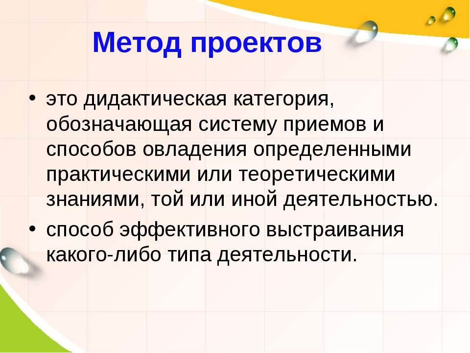 Метод проектов это дидактическая категория, обозначающая систему приемов и сп...
