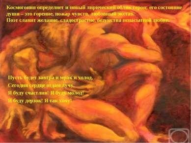 Космогония определяет и новый лирический облик героя; его состояние души – эт...
