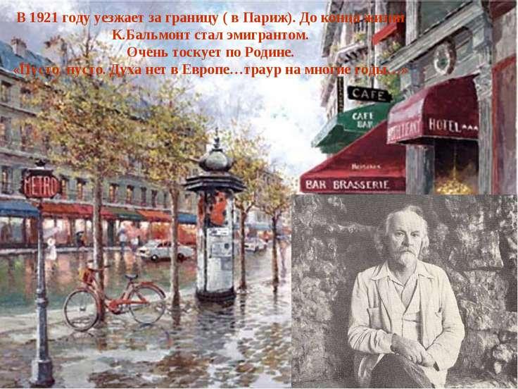 В 1921 году уезжает за границу ( в Париж). До конца жизни К.Бальмонт стал эми...