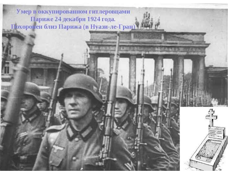 Умер в оккупированном гитлеровцами Париже 24 декабря 1924 года. Похоронен бли...