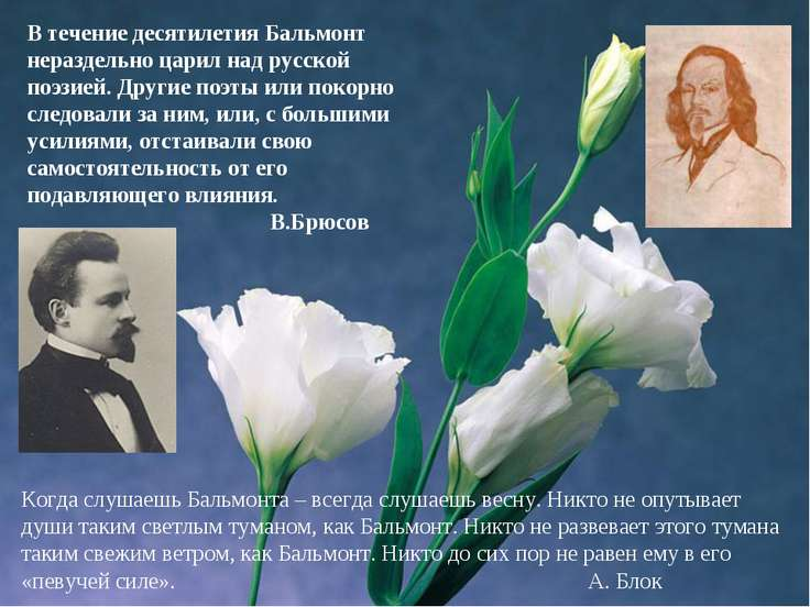 В течение десятилетия Бальмонт нераздельно царил над русской поэзией. Другие ...