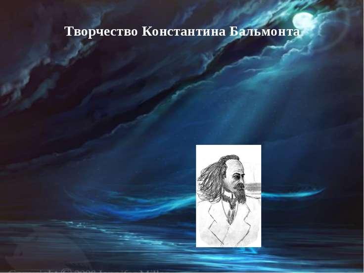 Творчество Константина Бальмонта