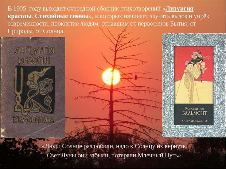 В 1905 году выходит очередной сборник стихотворений «Литургия красоты. Стихий...