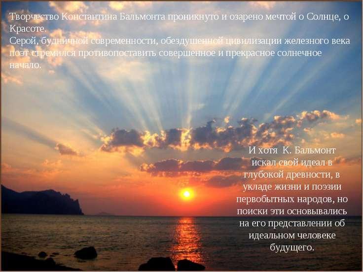 Творчество Константина Бальмонта проникнуто и озарено мечтой о Солнце, о Крас...