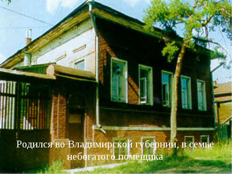Родился во Владимирской губернии, в семье небогатого помещика