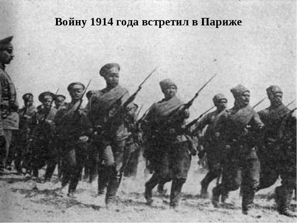 Войну 1914 года встретил в Париже