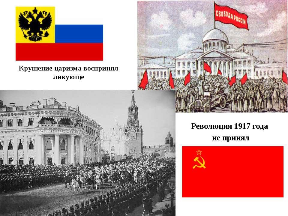 Крушение царизма воспринял ликующе Революция 1917 года не принял