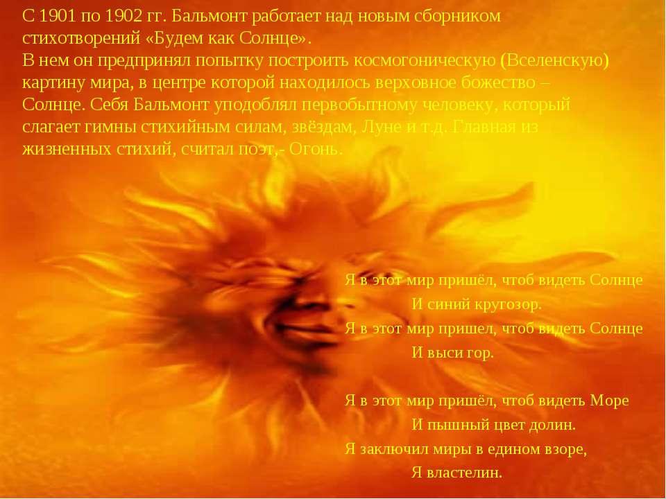 С 1901 по 1902 гг. Бальмонт работает над новым сборником стихотворений «Будем...