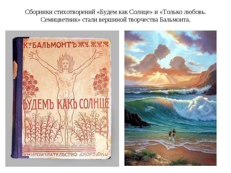 Сборники стихотворений «Будем как Солнце» и «Только любовь. Семицветник» стал...