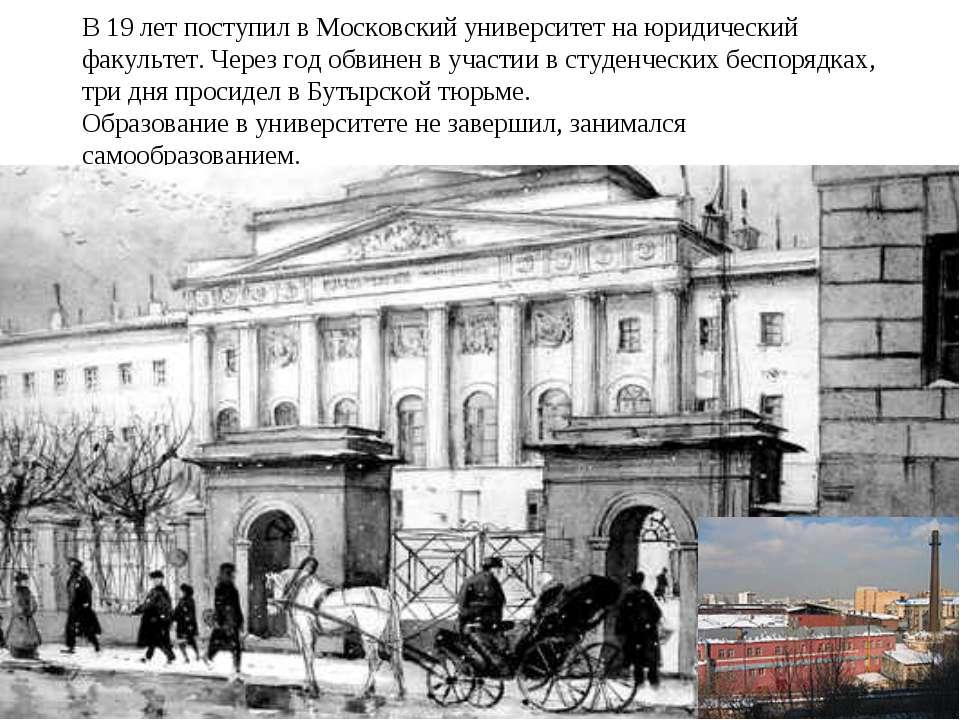 В 19 лет поступил в Московский университет на юридический факультет. Через го...