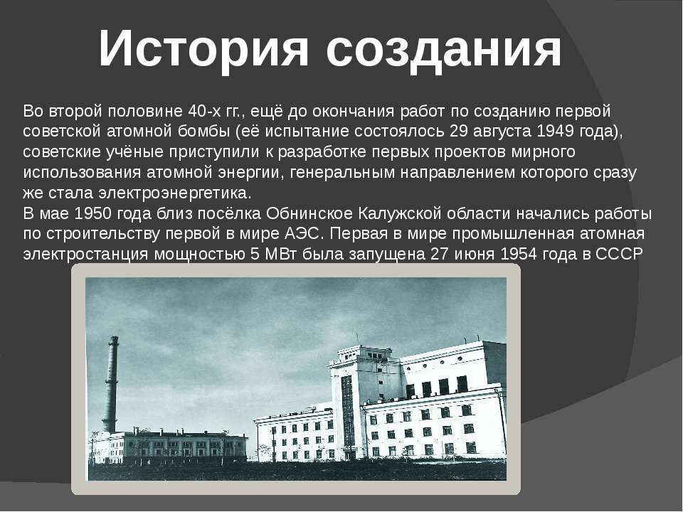 Во второй половине 40-х гг., ещё до окончания работ по созданию первой советс...