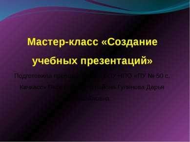 Мастер-класс «Создание учебных презентаций» Подготовила преподаватель ГБОУ НП...