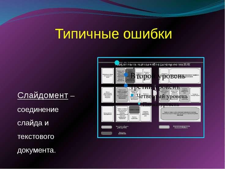 Типичные ошибки Слайдомент – соединение слайда и текстового документа.