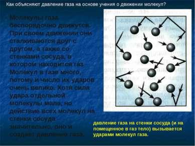 Как объясняют давление газа на основе учения о движении молекул? Молекулы газ...