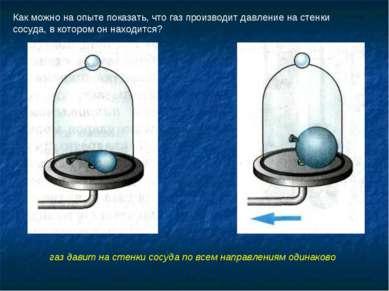 Как можно на опыте показать, что газ производит давление на стенки сосуда, в ...