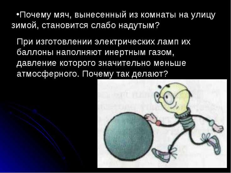Почему мяч, вынесенный из комнаты на улицу зимой, становится слабо надутым? П...
