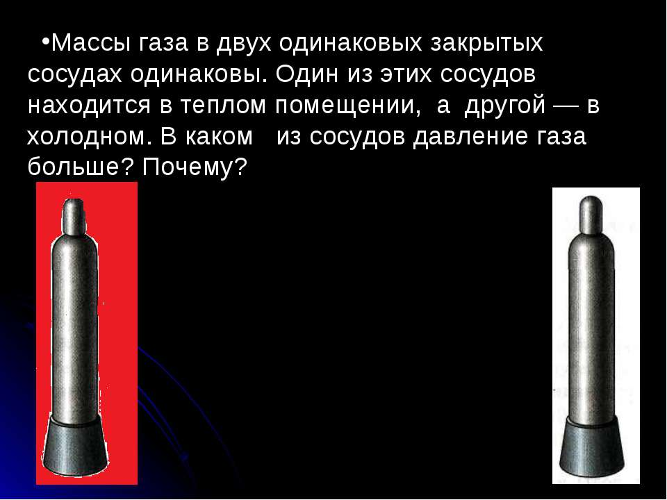 Массы газа в двух одинаковых закрытых сосудах одинаковы. Один из этих сосудов...