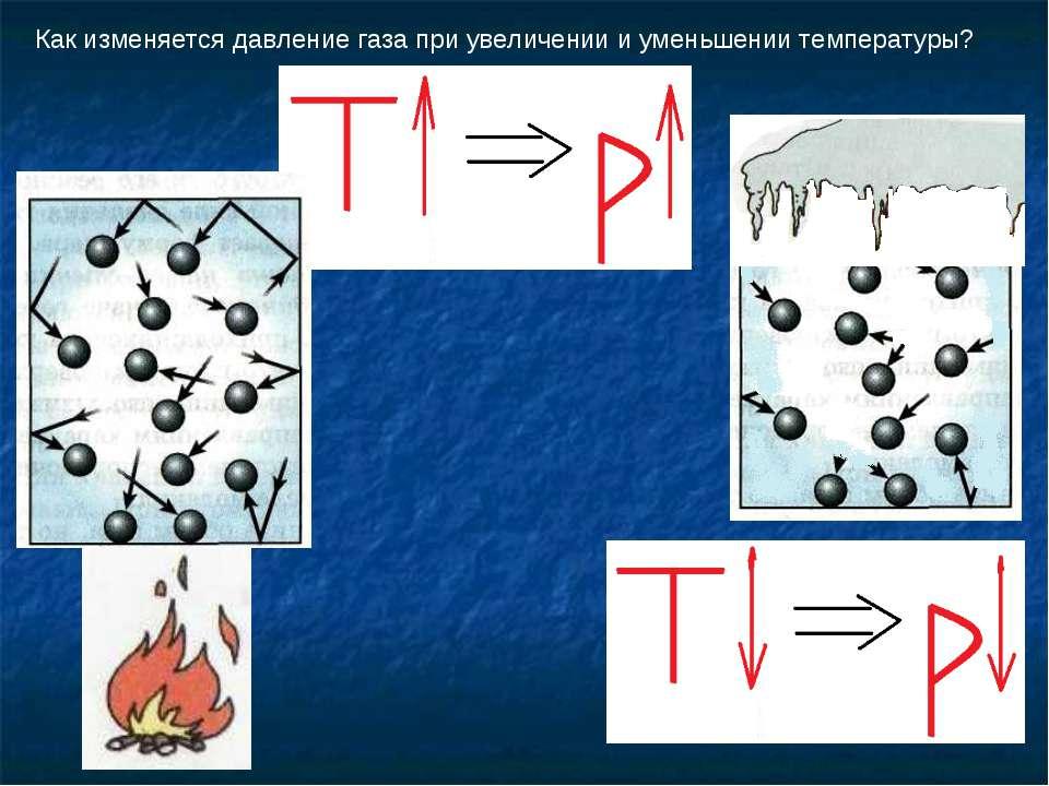 Как изменяется давление газа при увеличении и уменьшении температуры?