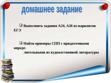 Выполнить задания А24, А26 из вариантов ЕГЭ Найти примеры СПП с придаточными ...