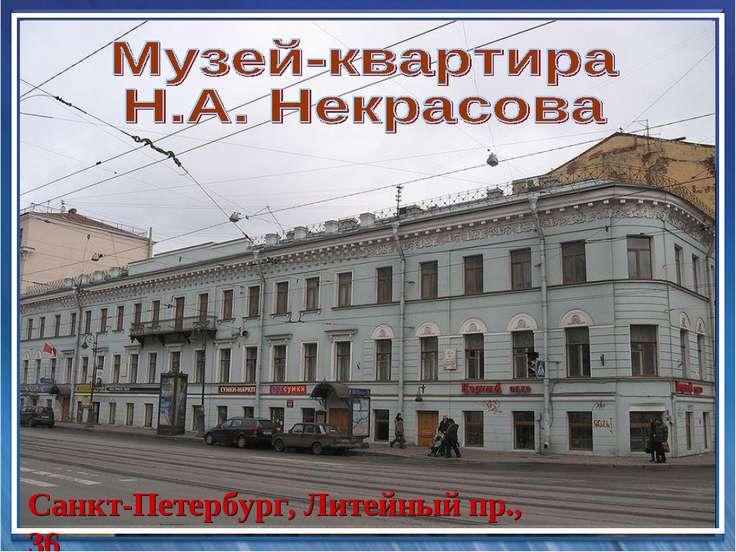 Санкт-Петербург, Литейный пр., 36