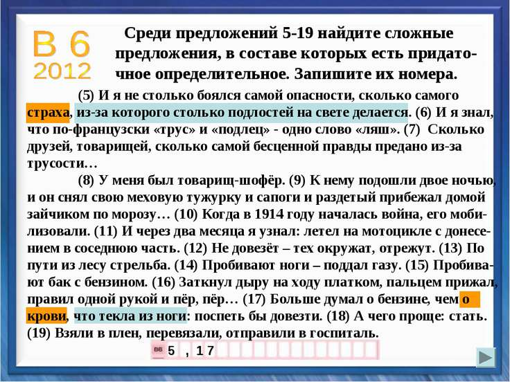 Среди предложений 5-19 найдите сложные предложения, в составе которых есть пр...