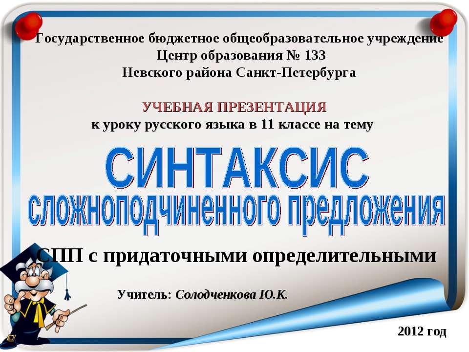 Государственное бюджетное общеобразовательное учреждение Центр образования № ...