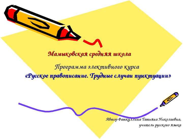 Мамыковская средняя школа Программа элективного курса «Русское правописание. ...