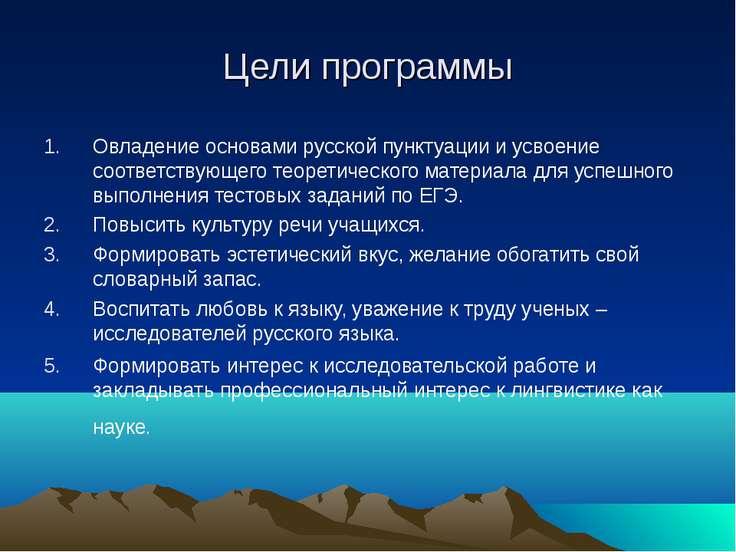 Цели программы Овладение основами русской пунктуации и усвоение соответствующ...