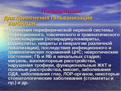 Показаниями Для применения гальванизации являются: - Поражения периферической...