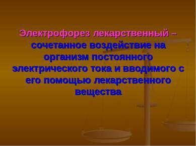 Электрофорез лекарственный – сочетанное воздействие на организм постоянного э...