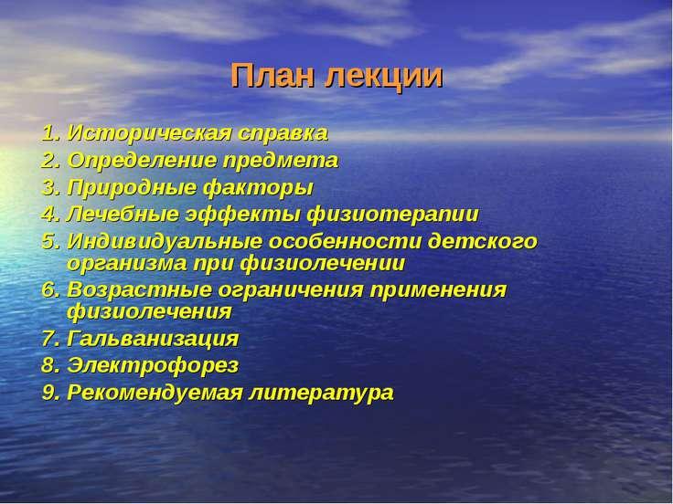 План лекции 1. Историческая справка 2. Определение предмета 3. Природные факт...