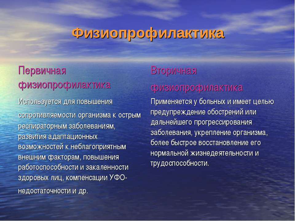 Физиопрофилактика