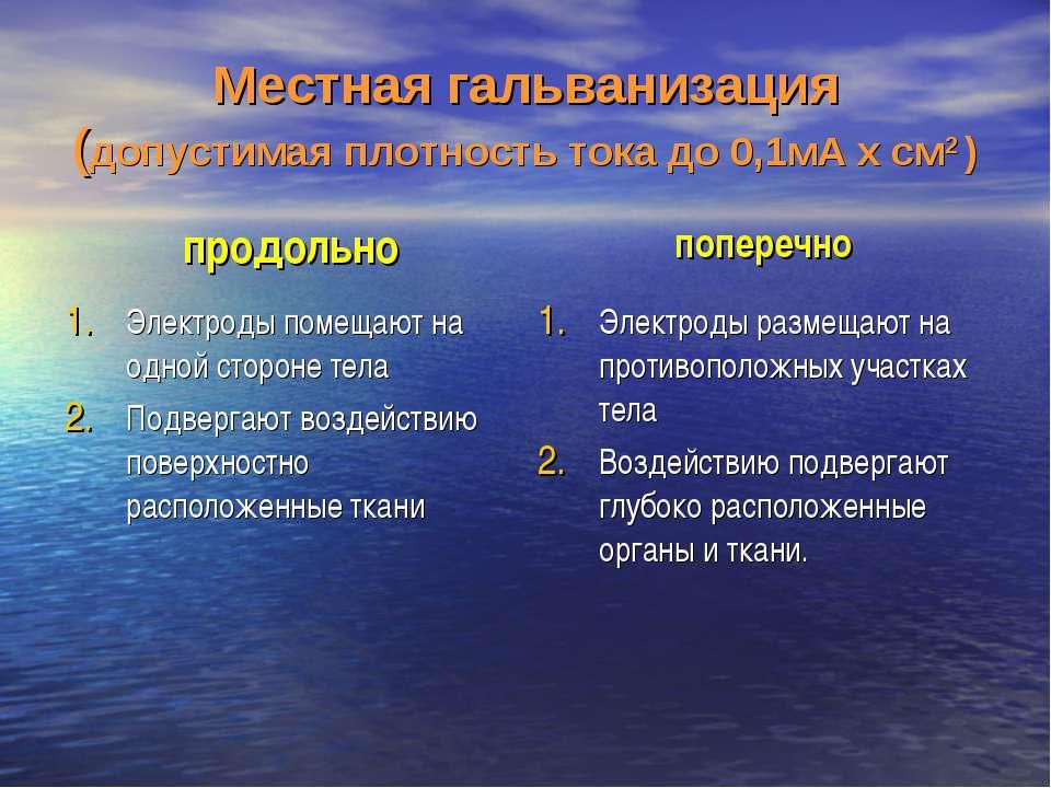 Местная гальванизация (допустимая плотность тока до 0,1мА x см2 )
