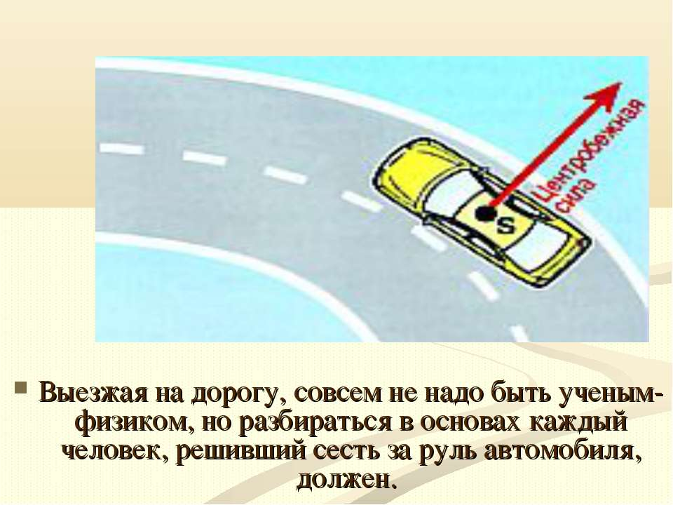Выезжая на дорогу, совсем не надо быть ученым-физиком, но разбираться в основ...