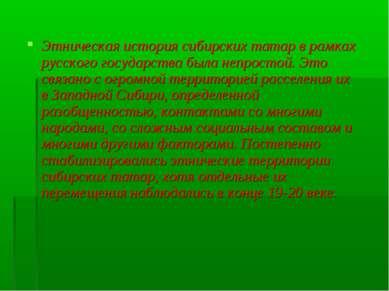 Этническая история сибирских татар в рамках русского государства была непрост...