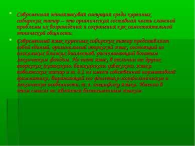 Современная этноязыковая ситуация среди коренных сибирских татар – это органи...
