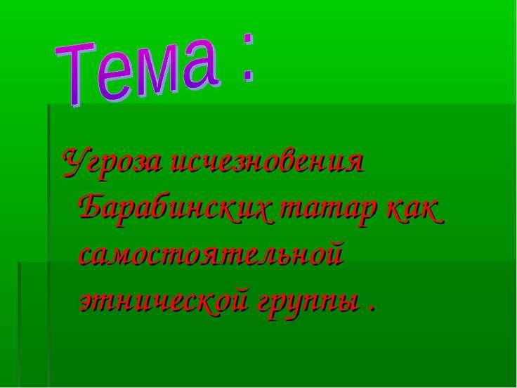 Угроза исчезновения Барабинских татар как самостоятельной этнической группы .