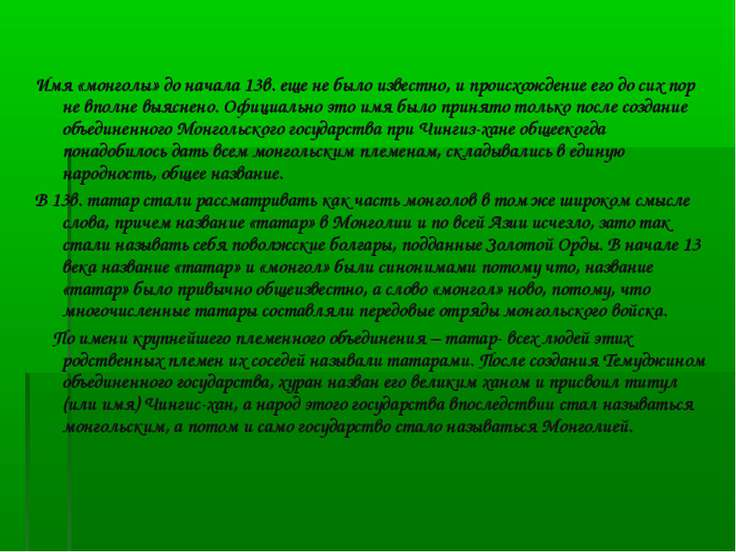 Имя «монголы» до начала 13в. еще не было известно, и происхождение его до сих...