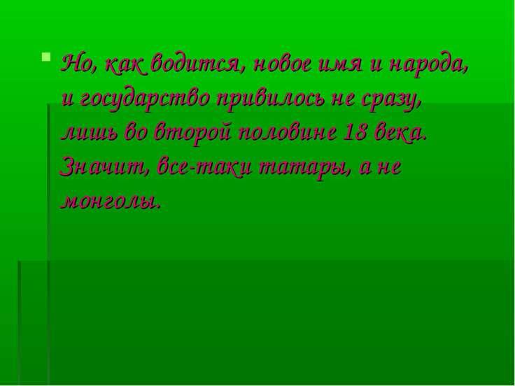 Но, как водится, новое имя и народа, и государство привилось не сразу, лишь в...