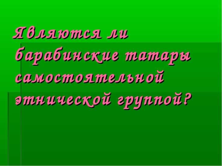 Являются ли барабинские татары самостоятельной этнической группой?