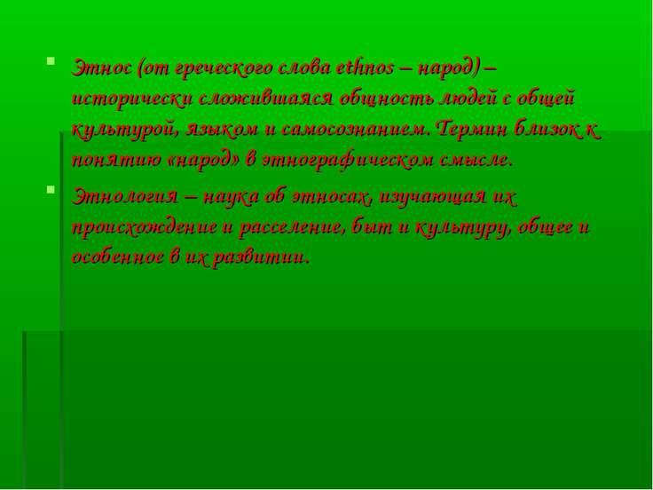 Этнос (от греческого слова ethnos – народ) – исторически сложившаяся общность...