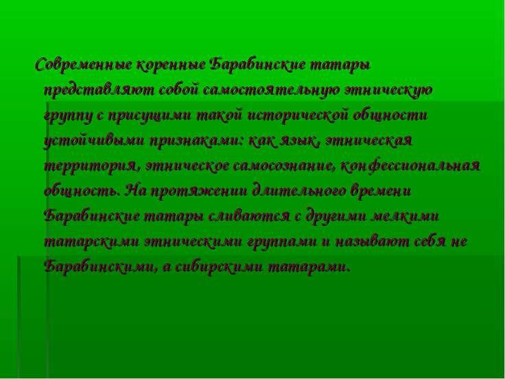 Современные коренные Барабинские татары представляют собой самостоятельную эт...