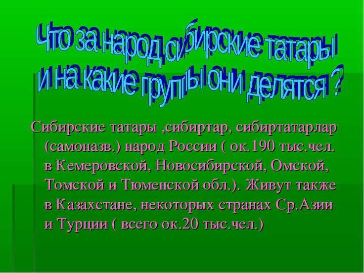 Сибирские татары ,сибиртар, сибиртатарлар (самоназв.) народ России ( ок.190 т...