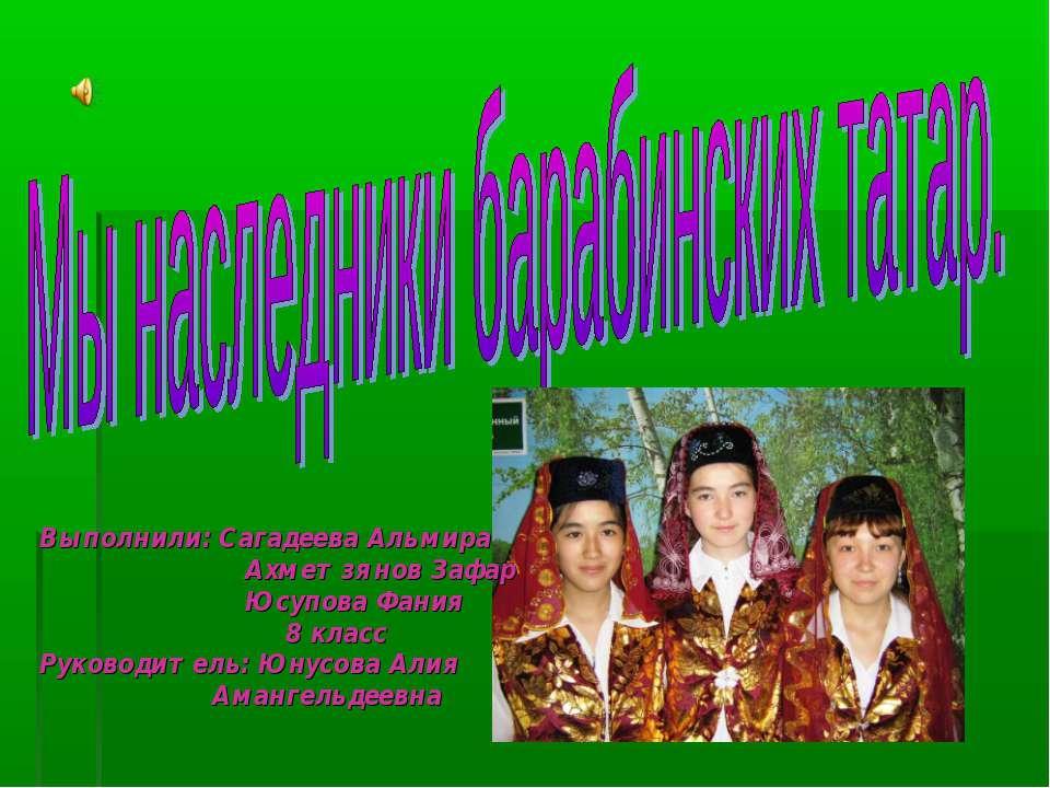 Выполнили: Сагадеева Альмира Ахметзянов Зафар Юсупова Фания 8 класс Руководит...