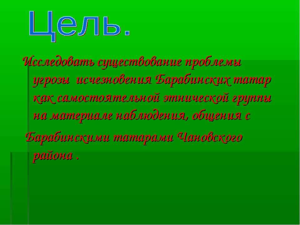 Исследовать существование проблемы угрозы исчезновения Барабинских татар как ...
