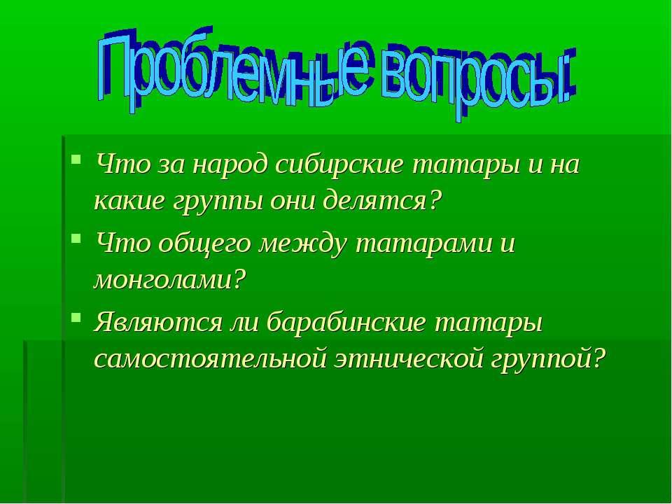 Что за народ сибирские татары и на какие группы они делятся? Что общего между...