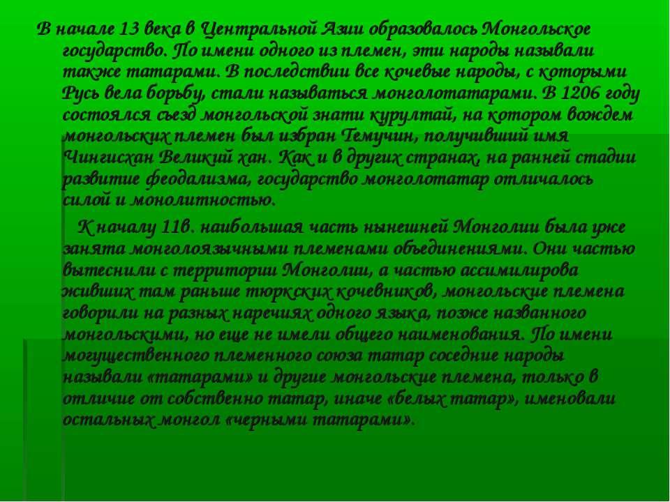 В начале 13 века в Центральной Азии образовалось Монгольское государство. По ...