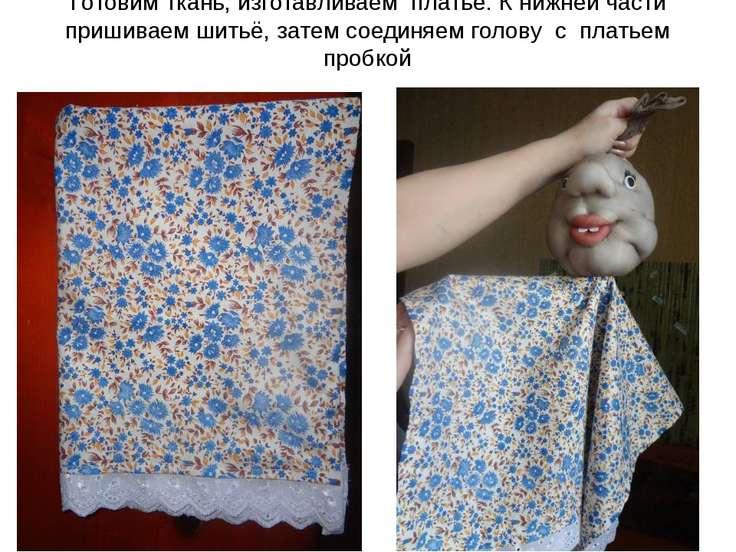 Готовим ткань, изготавливаем платье. К нижней части пришиваем шитьё, затем со...