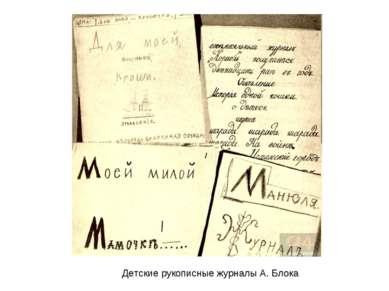 Детские рукописные журналы А. Блока
